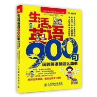【按需印刷】-生活英语900句:玩转英语就这么简单