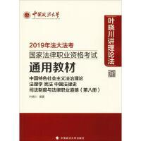 国家法律职业资格考试通用教材(第8册) 中国特色社会主义法治理论 法理学 宪法 中国法律史 司法制度与法律职业道德 2
