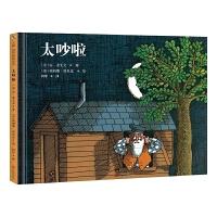 太吵啦(绘本)/(美)安.麦戈文/著;西姆斯.塔贝克/绘 北京联合出版社