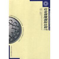 社会保障国际比较(2005年版)(本科)