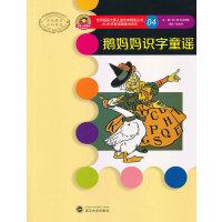 世界插画大师儿童绘本精选-W.W.丹斯诺系列04-鹅妈妈识字童谣