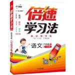 17春 倍速学习法六年级语文―苏教版(下)