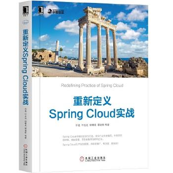 重新定义Spring Cloud实战Spring Cloud中国社区出品,核心成员来自原阿里、蚂蚁金服和*金融等,BAT近10位专家力荐,内容足够广、有深度、重生产实践