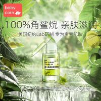 babycare婴儿抚触油新生儿宝宝远离红屁屁婴儿润肤油按摩油30ml*1瓶