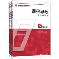 课程思政:我们这样设计/王英龙 曹茂永 刘玉 李红霞 清华大学出版社