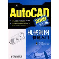 AutoCAD 2009中文版机械制图快速入门(不提供光盘内容)