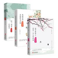 畅销套装-做一个灵魂有香气的女子,民国才女传记系列套装(全三册)(张爱玲传+陆小曼传+萧红传)