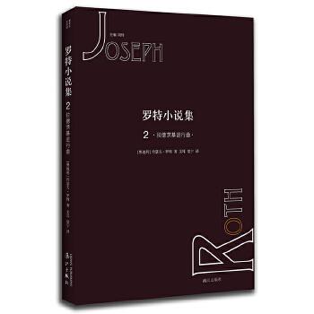 """罗特小说集2  拉德茨基进行曲约瑟夫·罗特小说中译本首次集结出版、致敬一位孤独而卓越的德语作家、两次世界大战之间*秀的长篇小说之一、""""哈布斯堡神话""""的标志性作品"""