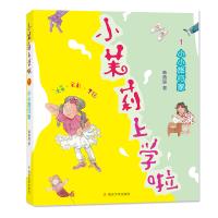 """韩青辰""""小茉莉上学啦""""书系:小小旅行家(注音版)"""