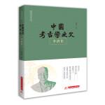 中国考古学之父——李济传
