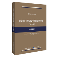 DSM-5 障碍定式临床检查(研究版)访谈手册