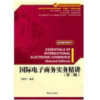 国际电子商务实务精讲(第二版)