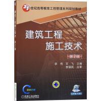 建筑工程施工技术 第2版 机械工业出版社