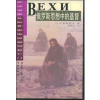 【二手旧书8成新】俄罗斯思想的基督 叶夫多基莫夫 学林出版社 9787806166161