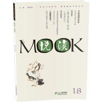 悦读MOOK 第十八卷