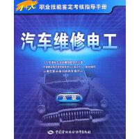 汽车维修电工(五级)――1+X职业技能鉴定考核指导手册