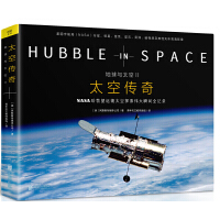 地球与太空Ⅱ:太空传奇(NASA哈勃望远镜太空探索伟大瞬间全记录)
