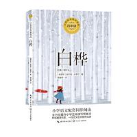白桦(统编小学语文教科书同步阅读书系)