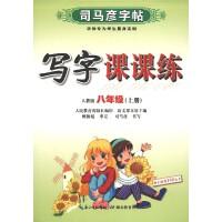 21秋写字课课练(8上人教版)/司马彦字帖