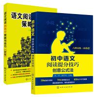 2本套初中语文阅读提分技巧创意公式法初中生语文考试答题技巧语文阅读得高分策略与技巧议论文文言文阅读理解提分宝典课外辅导书
