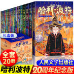 哈利波特全集1-7册全套中文版 共7册 哈利波特全集J.K.罗琳 哈利波特与魔法石 罗琳 哈利波特全