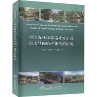 中国森林康养需求分析及需求导向的产业供给研究 中国林业出版社