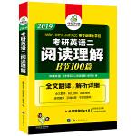 考研英语二阅读理解B节100篇 2019 华研外语