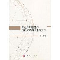 面向知识服务的知识库结构理论与方法
