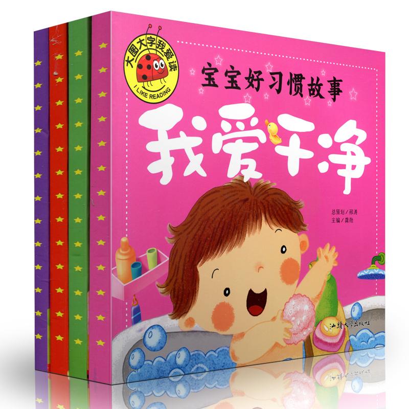 宝宝好习惯故事我有礼貌等全4册2-3-4-5-6岁 小孩婴幼儿童睡前童话绘本故事图书籍 宝宝好性情好习惯培养大图大字早教书行为习惯 绘本童话 全4册 大图大字 精致彩图 注音