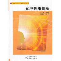 【9成新正版二手书旧书】科学思维训练 刘清华