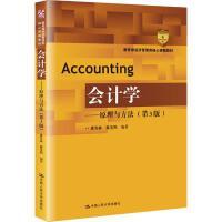 会计学――原理与方法(第3版) 中国人民大学出版社