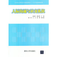 人际沟通与社交礼仪(21世纪高职高专规划教材――公共基础课系列)