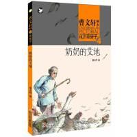 曹文轩画本――草房子・奶奶的艾地