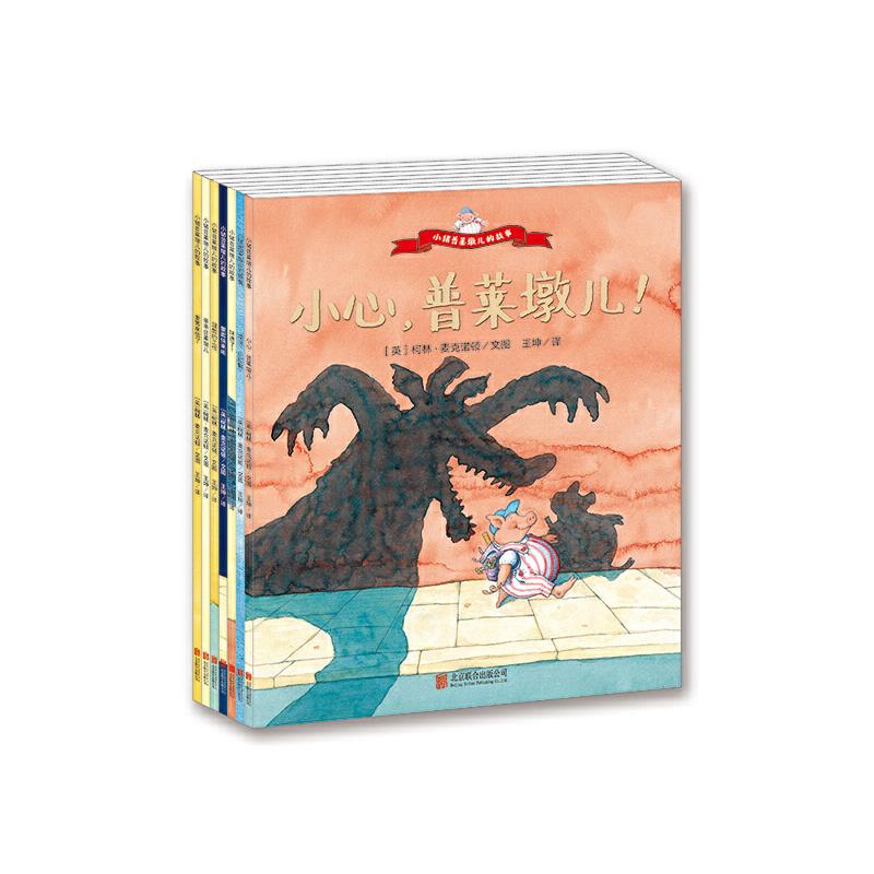 小猪普莱墩儿的故事(套装7册) 获得多项国际图画书大奖,风靡欧美的小猪普莱墩儿系列绘本来啦!这是风趣幽默、传递快乐的图画书。