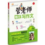 管老师教你写作文2年级 台湾作家管家琪带着她的写作秘籍来教你写作文啦! 开心作文