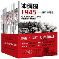 太平洋海战丛书(全15册)