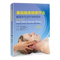 基础临床按摩疗法:解剖学与治疗学的结合(第3版)