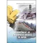【预订】Management of Enterprise Crises in Japan