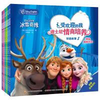 受欢迎的我――迪士尼情商培养双语故事(1-6)(套装共六册)