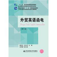 外贸英语函电(第六版)