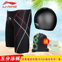 LI-NING/李宁游泳 男士泳帽泳裤套装 抗氯速干科技五分泳裤 炫酷硅胶泳帽
