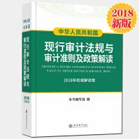 2018年新版中华人民共和国现行审计法规与审计准则及政策解读 内外部制度工作规程规定 招投标审计办法参考图书籍 立信会