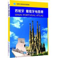 世界分国系列地图册:西班牙 葡萄牙地图册