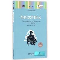 朗文经典-辛巴达历险记