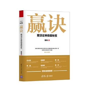 赢诀——期货证券操盘秘笈利用精炼、精准、精髓的口诀,全方位、深层次系统阐述实用、实战、实效的操盘理念、方法和技巧。