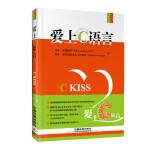爱上C语言(C KISS)