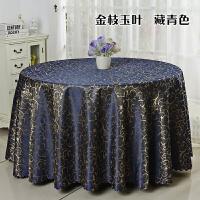 金枝玉�~ 酒店桌布 提花�_布�t色色 婚�c用品定制