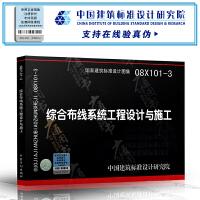 【弱电专业】08X101-3 综合布线系统工程设计与施工(修编代替02X101-3.03X101-4)
