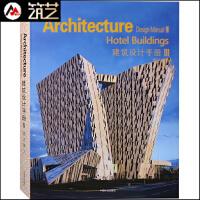 建筑设计手册III-酒店建筑 精品 度假 商务 城市 酒店 建筑设计案例解析书籍