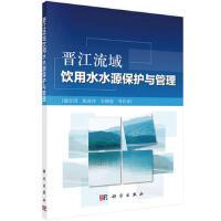 【按需印刷】-晋江流域饮用水水源保护与管理